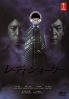 Lady Joker (All Region DVD)(Japanese TV Drama)