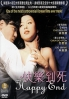 Happy End (Korean Movie DVD)(US Version)
