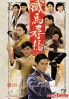 A Fistful of Stances ( Chinese TV Drama)(US Version)