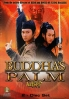 Buddhas Palm (All Region(2 DVD)(Chinese Version)