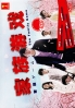 The Family Game (Japanese TV Drama)