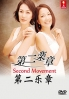 Second Movement (Japanese TV Drama)