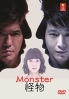 Monster (Japanese Movie)
