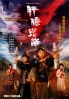 Guts of man (Chinese TV Drama DVD)(US Version)