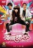 Hi My Sweetheart (All Region DVD) (Chinese TV Series)(US Version)