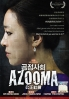 Azooma (Korean Movie DVD)