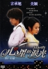 Starlit (All Region Dvd)(Chinese Tv Drama)