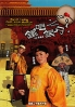 Word Twister's Adventure (Chinese TV Drama DVD)(US Version)