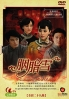 Romantic Red Rouge (All Region DVD)(Chinese TV drama DVD)