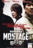Montage (Korean Movie DVD)
