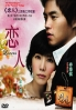 Lovers (All Region DVD)(TV Drama)