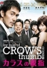 By Rule of Crows Thumbs (Japanese Movie)