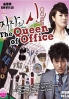 The Queen Office (Korean TV Series)