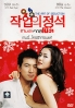 Art of Seduction (Korean Movie DVD)