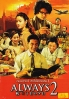 Always sunset on 3rd street 2 (Japanese movie DVD)