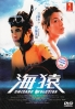 Umizaru Evolution (Japanese TV Drama DVD)