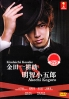 Kindaichi Kosuke VS Akechi Kogoro (Japanese Movie DVD)