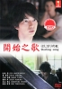 Starting Song (Japanese Movie DVD)