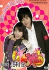 Billie Jean My Love (All Region DVD)(Korean TV Drama)
