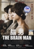 The Brain Man (Japanese Movie DVD)