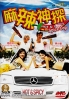 Spice Cop - Hot and Spicy (Chinese Movie DVD)