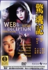 Web Of Deception (Chinese Movie DVD)
