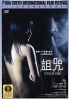Curse of Lola (Chinese Movie DVD)