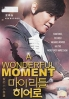 A Wonderful Moment (Korean Movie DVD)