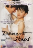 Innocent Steps (Korean Movie DVD)