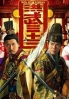 Relic of an Emissary (All Region)(Chinese TV Drama)