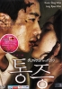 Pain (All Region DVD)(Korean Movie DVD)
