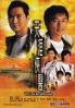 The Last Breakthrough (Chinese TV Drama DVD)