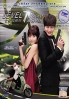 Level 7 Civil Servant (Korean TV Series DVD)