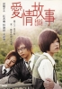 Basic Love (Chinese Movie)