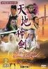 Magic Sword of Heaven and Earth (Chinese TV Drama DVD)