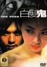 Face To Face (Chinese Movie)