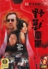 Hong Kong History X (Chinese Movie DVD)
