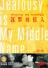 Jealousy Is My Middle Name (Chinese Movie DVD)(No English Subtitle)