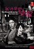 The Private Detective That I Do Not Like (Japanese TV Series)