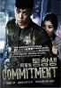 Commitment (Korean Movie DVD)