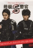 S - The Last Policeman (Japanese TV Series)
