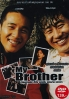 My Brother (All Region)(Korean Movie)