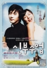 Love so divine (All Region DVD)(Korean Movie)