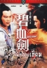 The Sword Stained with Royal Blood (Chinese Movie)