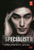 Specialist 2 (Japanese Movie DVD)
