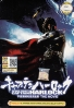 Space Pirate Captain Harlock (Japanese Aname Movie)
