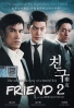 Friend The Great Legacy (Korean Movie DVD)