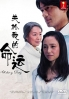 All About My Destiny (Japanese TV Drama DVD)