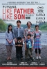 Like Father Like Son (Japanese Movie DVD)