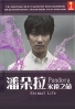 Pandora Eternal Life (Japanese Movie)